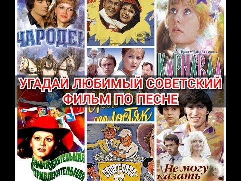 УГАДАЙ ЛЮБИМЫЙ СОВЕТСКИЙ ФИЛЬМ ПО ПЕСНЕ    #советскиефильмы