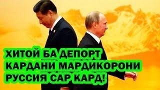 ХИТОЙ БА ДЕПОРТ КАРДАНИ МАРДИКОРОНИ РУССИЯ САР КАРД