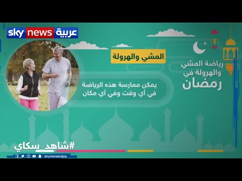 في رمضان .. المشي رياضة بسيطة وتتمتع بفوائد كثيرة  - 16:00-2020 / 5 / 22