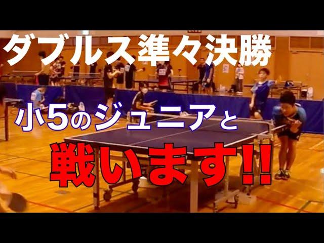 卓球!! 【勝てば賞状獲得!?】小学5年生・アイリス卓球場と挑むダブルス準々決勝!!