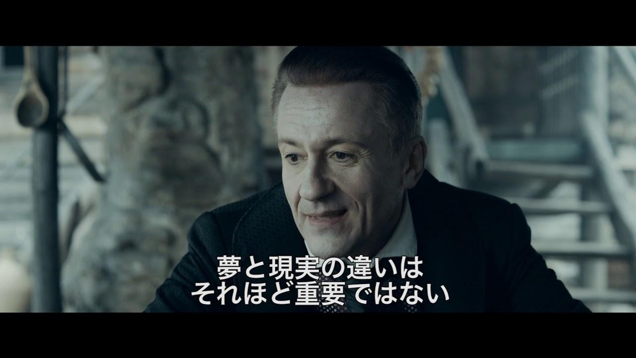 「魔界探偵ゴーゴリ 暗黒の騎士と生け贄の美女たち」予告