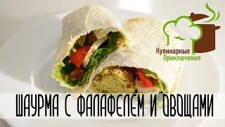 🍰 Веганские Блюда ➡ Веганская Шаурма