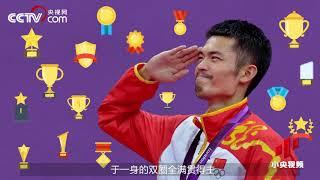 传奇落幕!林丹退役 超级丹无缘第五次征战奥运| CCTV中文国际