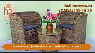 Комплект кофейный Apple плетёный из ротанга(, 2014-10-10T06:44:40.000Z)