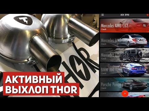 Электронная Выхлопная Система THOR на BMW X5 - МЕГАЗВУК!