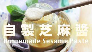 【Eng Sub】自製芝麻醬   100% 天然芝麻醬不加油    1分鐘打芝麻醬 Homemade Sesame Paste Recipe