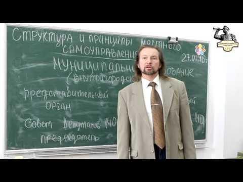 Структура и принципы местного самоуправления. Лекция 1 (РТС)
