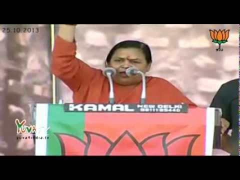 Sushree Uma Bharti speech at Vijay Shankhnaad Rally, Jhansi, Uttar Pradesh: 25.10.2013