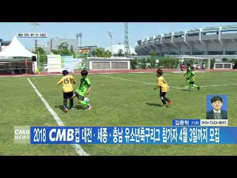 [대전뉴스] 2018 CMB컵 대전.세종.충남 유소년축구리그 참가자 4월 3일까지 모집
