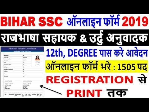 Bihar SSC Anuwadak/Sahayak Online Form 2019 Kaise Bhare | How to Fill BSSC Urdu Anuwadak Online Form