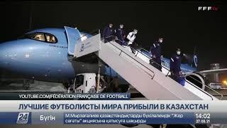 Отборочный матч на ЧМ 2022 Казахстан Франция пройдет без зрителей