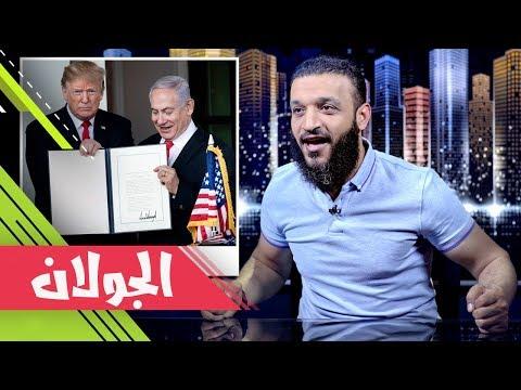 عبدالله الشريف   حلقة 40   الجولان   الموسم الثاني
