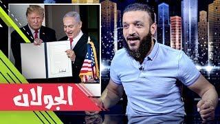 عبدالله الشريف | حلقة 40 | الجولان | الموسم الثاني