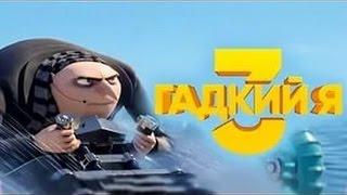 Гадкий Я 3.Официальный Русский трейлер(2017)