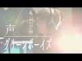 【グリーンボーイズ / 声】映画『キセキ ーあの日のソビトー』挿入歌 cover 歌詞付き