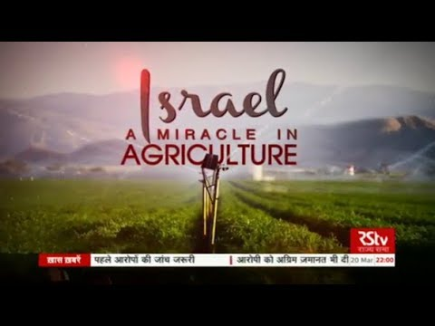 Special Report - Israel: A Miracle in Agriculture​