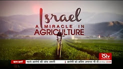 Special Report - Israel: A Miracle in Agriculture
