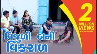 Vijuli bani Vikral | Gujarati Comedy 2018 | Comedy | Gujarati Comedy  | One Media