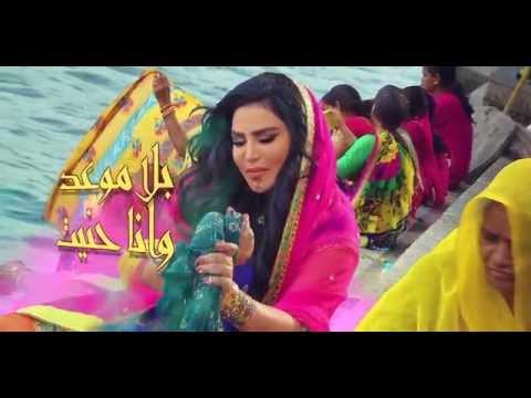 ����� ������� ����� - ������� ����� (������ ��������)   2017   (Ahlam - Yelzamni Khayalek (EXCLUSIVE Lyric Clip HD