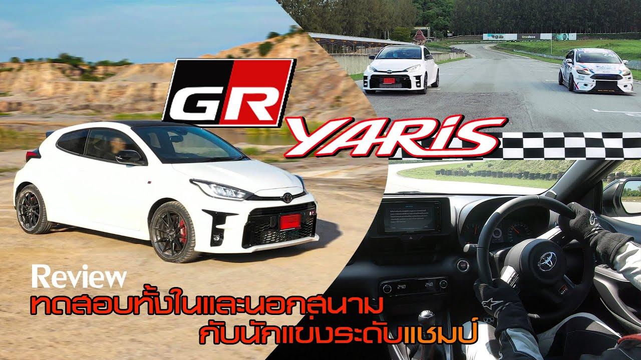 รีวิวเดือด!! Toyota GR Yaris ใหม่สุดแรง กับแชมป์ประเทศไทย