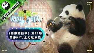 《熊猫那些事儿3》— Ep19 萌团KTV之儿歌串烧 20170705 | iPanda