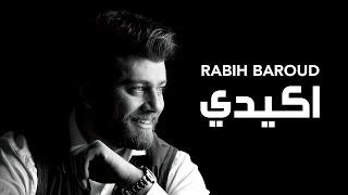 Rabih Baroud - Akidi   ربيع بارود - اكيدي