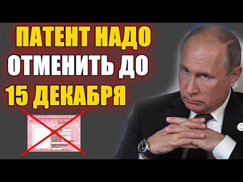 Патент надо отменить до 15 декабря. ФМР обратились к Властям России 04.09.2020