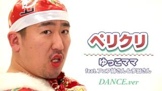 ゆっこママ feat.フェフ姉さん&多田さん『ペリクリ 』 【Music Video DANCE ver.】 多田さん 検索動画 19