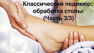 Классический педикюр: обработка стопы (Часть 3/3)/ Classic pedicure