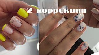Две коррекции в одном видео Хорошие и недорогие материалы для ногтей