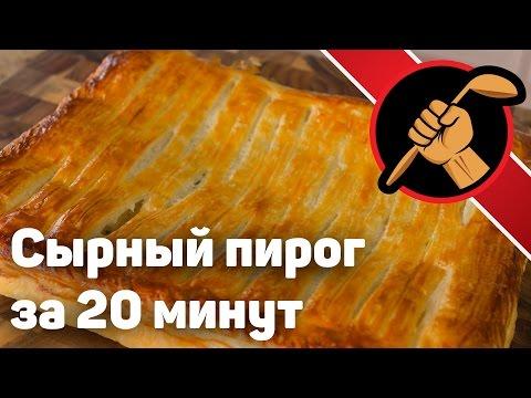 Слоёный пирог с сыром за 20 минут без регистрации и смс