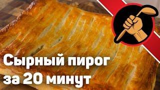 Слоёный пирог с сыром за 20 минут!