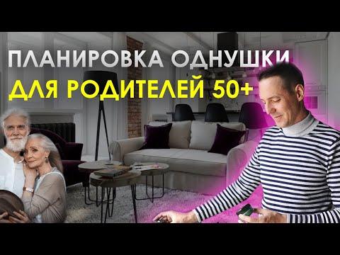 ПЕРЕПЛАНИРОВКА ОДНОКОМНАТНОЙ КВАРТИРЫ в г. Березовский для пары 50+. Объединяем комнату и кухню.