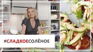 Рецепт сэндвича с креветками от Юлии Высоцкой | #сладкоесолёное №35 (18+)