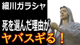 【細川ガラシャの壮絶な最期】夫の愛より○○を選んだ生涯を徹底解説!