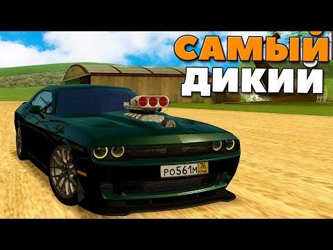 Лучший МАСЛКАР На ПЛАНЕТЕ Dodge Challenger - MTA Radmir