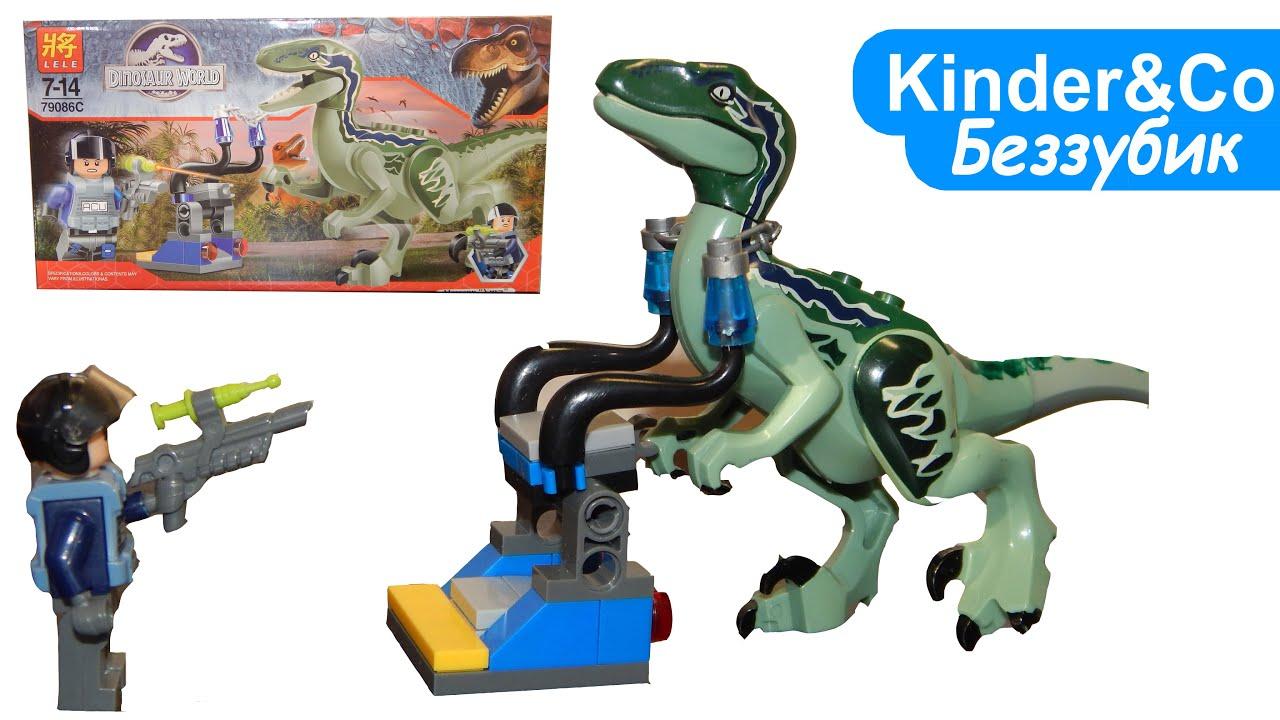 Смотри Динозавры и люди ВСЕ Минифигурки Мир Юрского Периода Лего .