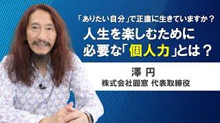 「ありたい自分」で正直に生きていますか?人生を楽しむために必要な「個人力」とは〜澤円