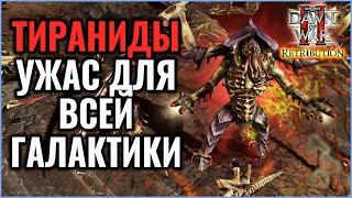 ТИРАНИДЫ УЖАС ГАЛАКТИКИ: Warhammer 40000 Dawn of War 2 Retribution Elite Mod