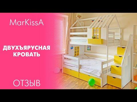 """Детская двухъярусная кровать """"Двушка Premium трио"""" производства MarKissA - отзыв"""