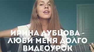 Видеоурок Ирина Дубцова - Люби меня долго ( разбор на гитаре )