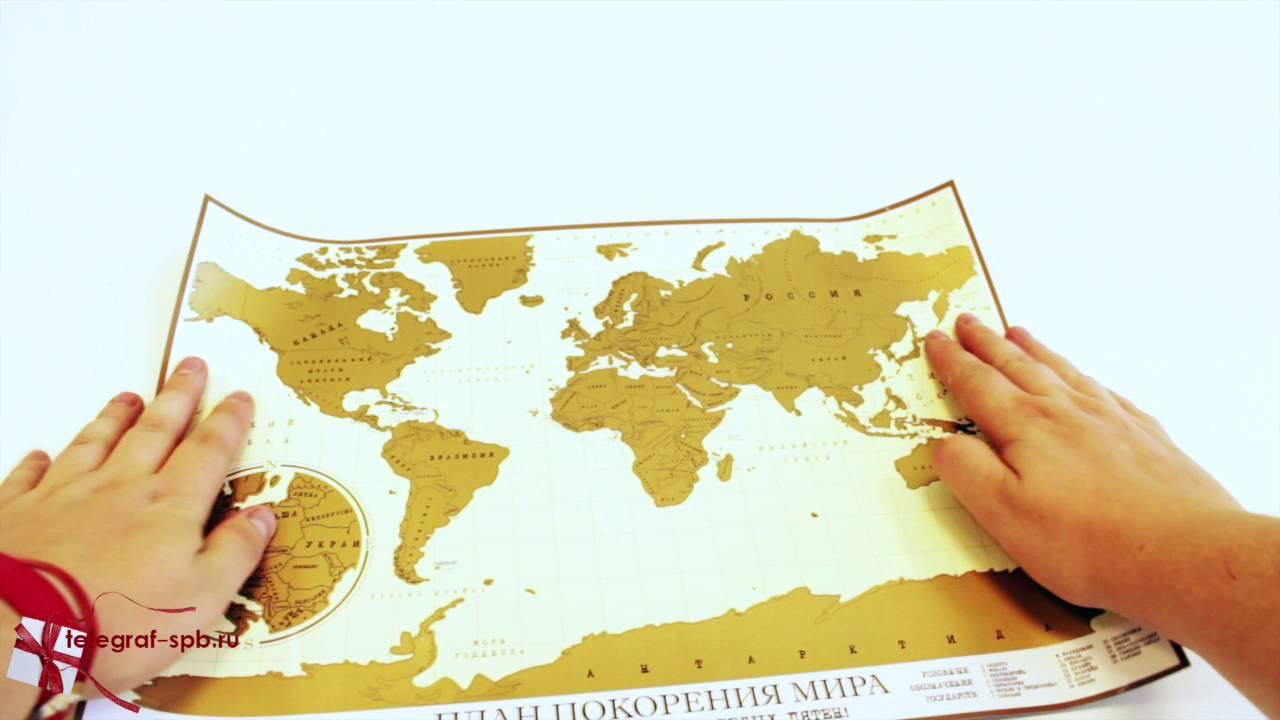 Карта мира со стирающимся скретч слоем с регионами России True Map .