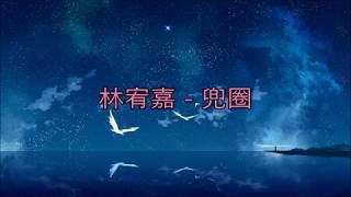 Yoga Lin You Jia 林宥嘉 - 兜圈 Dou Quan [歌词/pinyin]