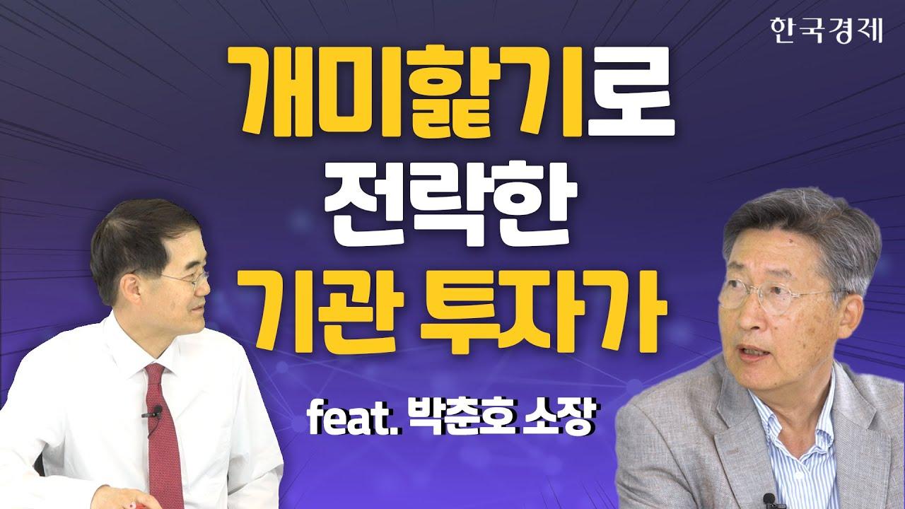 삼성전자가 증시 반등을 주도하지 못하는 이유  #박춘호 소장 인터뷰
