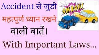 Accident Laws And Tips...... (4)