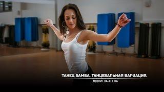 Танец Samba. Танцевальная вариация. Годжиева Алена.