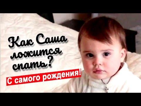 Как научить ребенка засыпать самостоятельно / Дети до 1 года