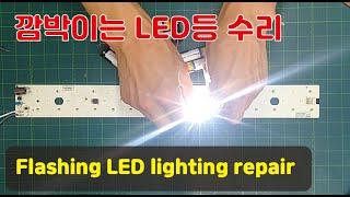 깜박이는 LED등 수리 - 콘덴서만 교환 하면된다 | You only need to replace the flashing LED light repair capacitor