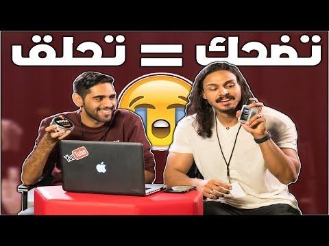 ليش اليوتيوب خلاني اتحدى احمد شو تحدي الضحك والخاسر يحلق 😂💔💇 !!