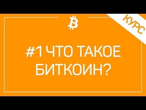 # Урок 1. Что такое биткоин. Структура blockchain.